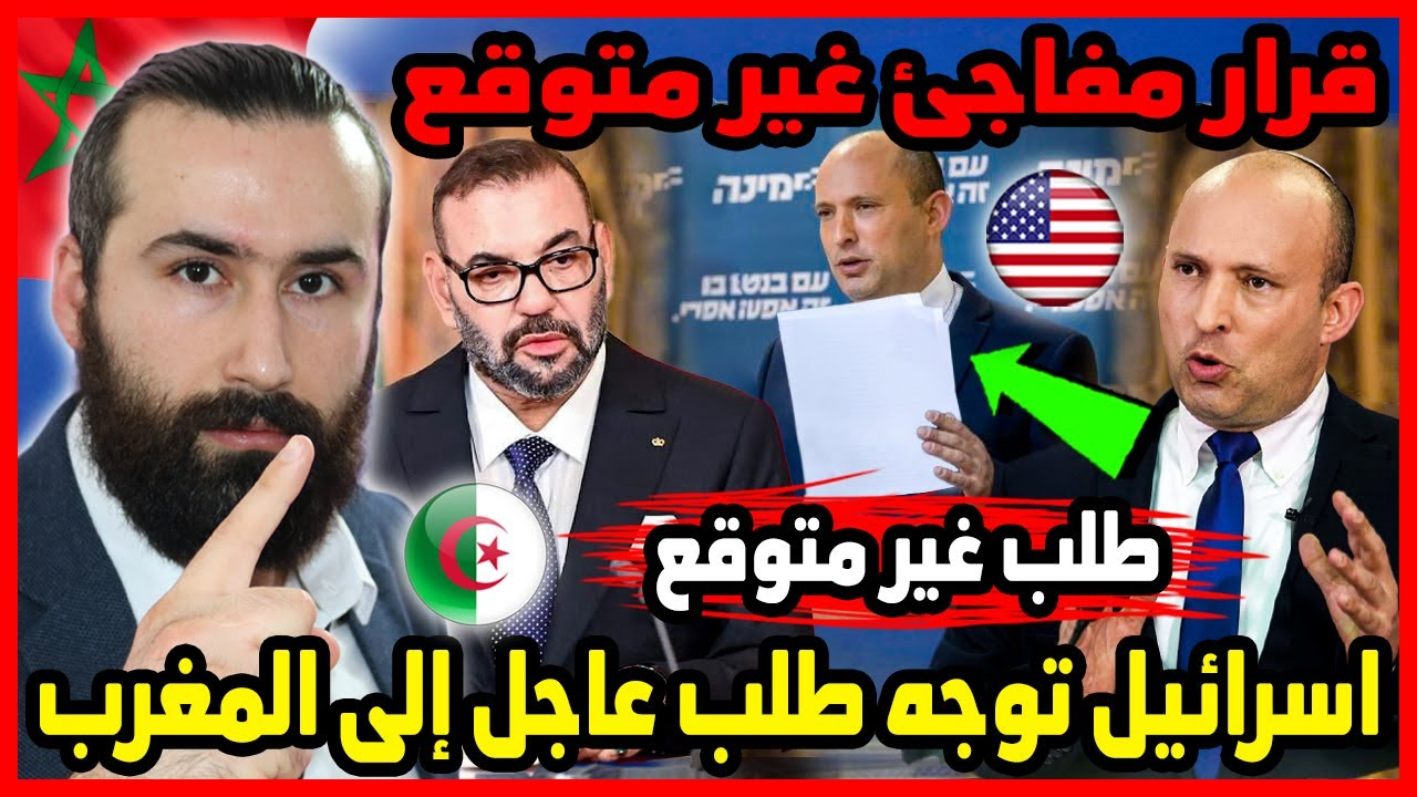 بشكل مفاجئ اسرائيل توجه طلب عاجل الى المغرب وقرار مفاجئ غير متوقع 🇲🇦 | ابو ا