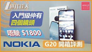 Nokia G20 開箱評測 | 入門級仲有四個鏡頭 唔駛$1800