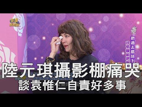 【精華版】陸元琪攝影棚痛哭 談袁惟仁自責好多事
