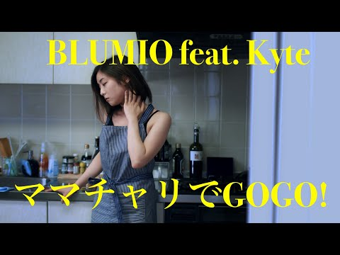 Blumio - ママチャリでGOGO! feat. Kyte (Official Video)