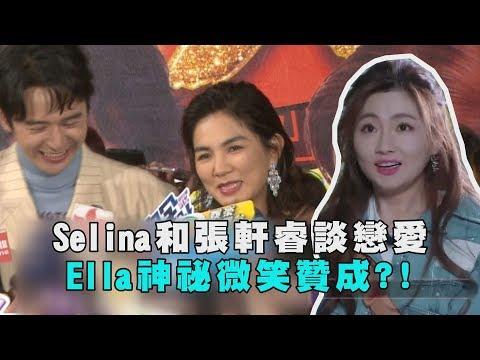 Selina和張軒睿談戀愛 Ella神祕微笑贊成?!