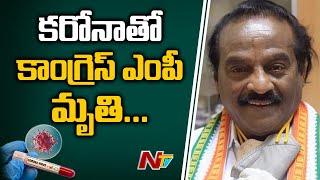 Congress MP Vasanthakumar dies of Coronavirus..