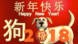 Happy New Year 2018! Happy Chinese New Year of the Dog