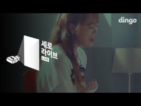 이예준 - 진심 [세로라이브] Live