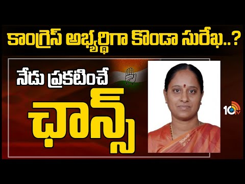 Cong likely to announce Huzurabad candidate today; Konda Surekha frontrunner