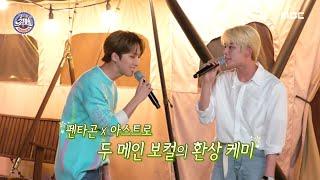 [최애 엔터테인먼트] 환상적인 케미♨ 회택 & 명준 <Baby Baby> ♬ 2 MBC 200912 방송