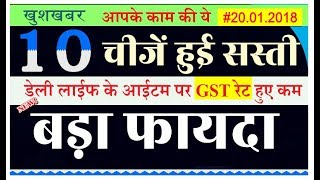 gst latest news today - Goods and Services Tax रेट हुए कम Trending India GST in Hindi