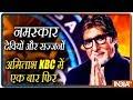 Amitabh Bachchan recalls unforgettable memories of Kaun Banega Crorepati