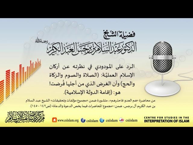 'الرد على المودودي في نظرته عن أركان الإسلام الشيخ عبد السلام البرجس'