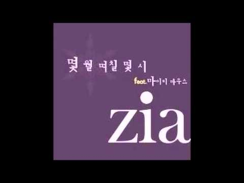 지아(Zia)  몇 월 며칠 몇 시 (Feat  마이티 마우스) (가사 첨부)