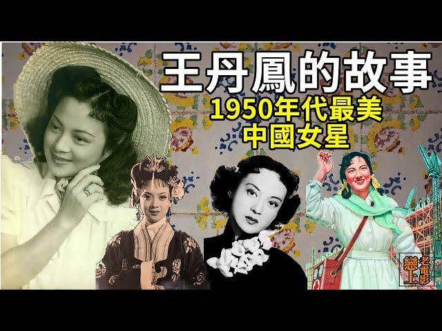 王丹鳳的故事─從小影迷蛻變為「1950年代最美中國女明星」,挨過文革、重獲新生