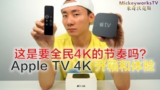 Apple TV 4K,值得升级吗?