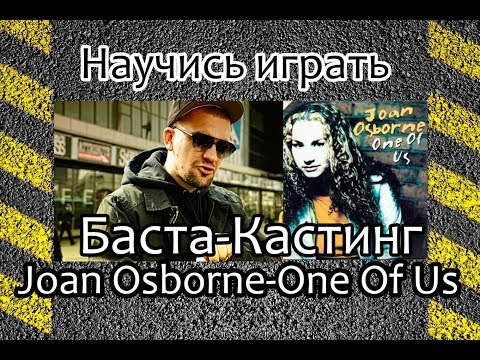 Как играть Joan Osborne One of Us или  Баста-Кастинг. Уроки игры на гитаре
