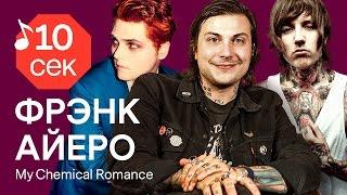Узнать за 10 секунд   FRANK IERO (My Chemical Romance) угадывает треки Gerard Way, Nirvana и еще 33