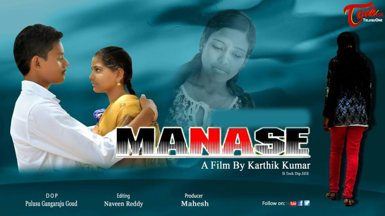 Manase || Latest Telugu Short Film 2017