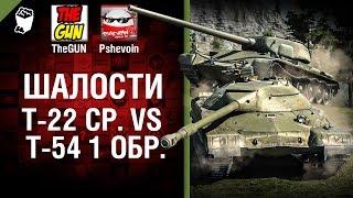 Т-22 ср. vs Т-54 первый обр. -  Шалости №24 - от TheGUN и Pshevoin
