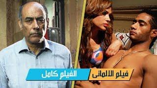 فيلم الالمانى محمد رمضان كامل افلام اكشن عربى جديدة كاملة
