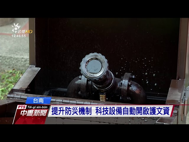 台南孔廟防災演練 科技設備守護文資
