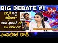 Big Debate on Political Couch against Pawan Kalyan