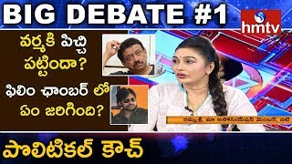 Big Debate on Political Couch against Pawan Kalyan..