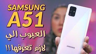 سامسونج A51 عيوب لازم تعرفها قبل ما تشتريه | Samsung ...