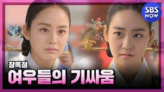 SBS [장옥정] - 옥정과 숙원의 기싸움