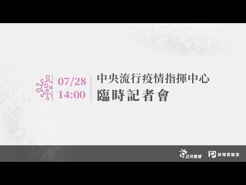 【#PLive】武漢肺炎 》20200729 中央流行疫情指揮中心