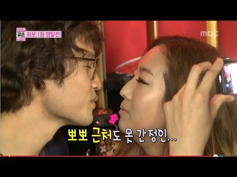 We Got Married, Jung-chi, Jeong In(17) #02, 조정치-정인(17) 20130706