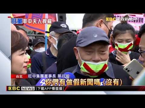 「不能被看不起!」 蔡衍明戴綠叉叉口罩現身秋鬥 @東森新聞 CH51