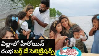 Tollywood actress Rambha birthday celebration pics..