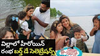 Tollywood actress Rambha birthday celebration pics..