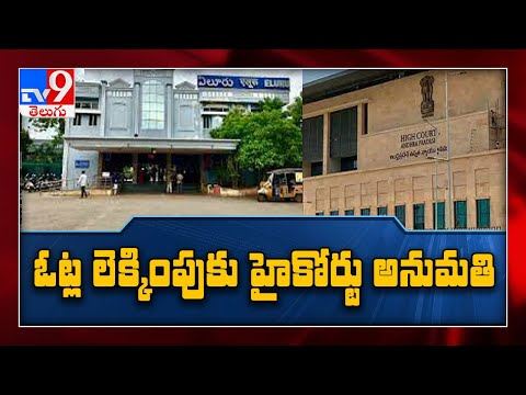 High Court gives green signal for counting of votes for Eluru Municipal Corporation