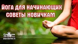 Йога для начинающих. Советы новичкам