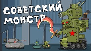 Soviet monster - Cartoons about tanks