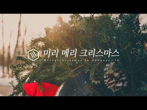 아이유 (IU) - 미리 메리 크리스마스 (Merry Christmas In Advance) Piano Cover