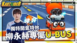 劉永赫選手專屬車「U-BUS V1」試駕!搭載獨特開氣特效유유!│跑跑卡丁車【爆哥Neal】