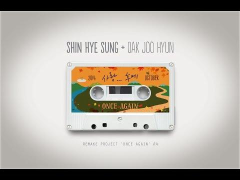 신혜성+옥주현_Shin Hye Sung+Oak Joo Hyun-사랑...후에 (Official Lyrics Video)