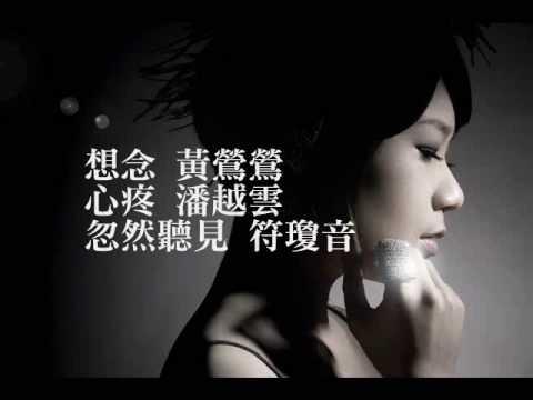 符瓊音 粉紅點唱機 中文經典 三合一版本