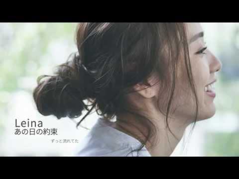LEINA - 『 あの日の約束 』- ( 那些年 日文cover )