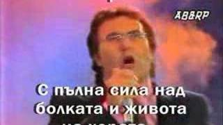 Al Bano & Romina Power - Liberta (Bulgarian translation)