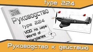 Обзор Supermarine Type 224  (World of WarPlanes) (vod)