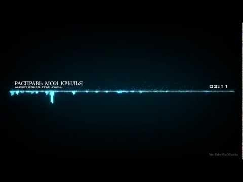 Russian Music. Alexey Romeo feat. J'Well - Расправь Мои Крылья