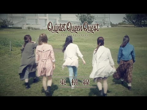 【Quintet Queen Quest Official】3rd Single「東横線」