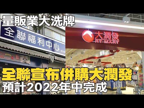 震撼彈!全聯宣布併購大潤發 預計2022年中完成  @中天新聞