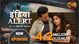 India Alert || New Episode 203 || Suhagan ( सुहागन ) || इंडिया अलर्ट Dangal TV
