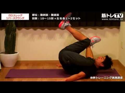 クロスレッグリバースクランチ(腹斜筋・腹直筋)/体幹トレーニング実践講座