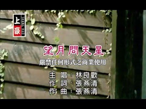 林良歡-望月問天星(練唱版)