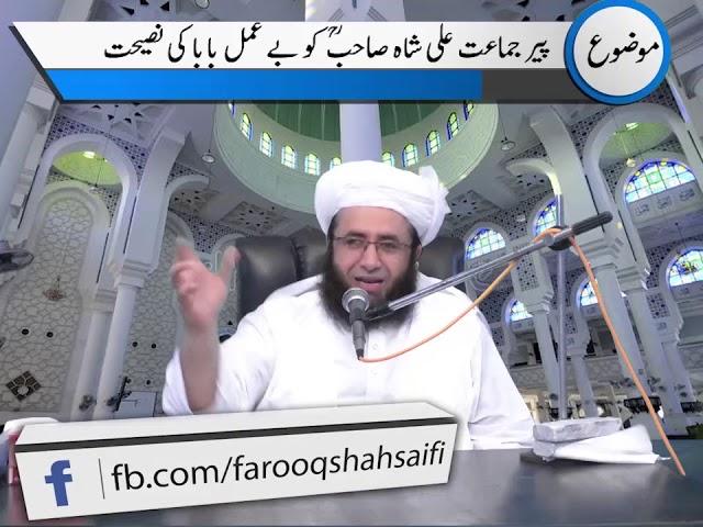 Pir Jamat Ali Shah Sahib Ko Baba Ki Nasihat پیر جماعت علی شاہ صاحب کو بے عمل بابا کی نصیحت