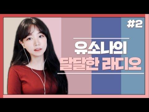 Usona Radio◆#2 유소나의 달달한 라디오♥ [듣기만 해도 아련해 지는 노래]
