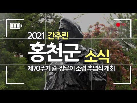 간추린 홍천군 소식  홍천군, 제70주기 쥴·쟝루이소령 추념식 개최